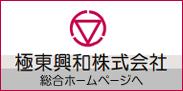 極東興和株式会社 総合ホームページへ