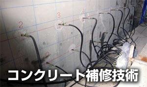 亜硝酸リチウムを用いた コンクリート補修技術