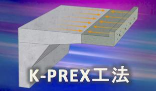 K-PREX 工法